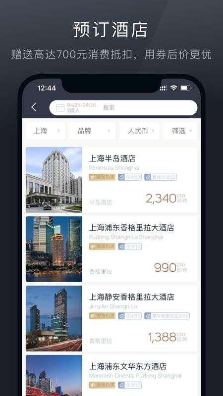 阡鹿旅游app