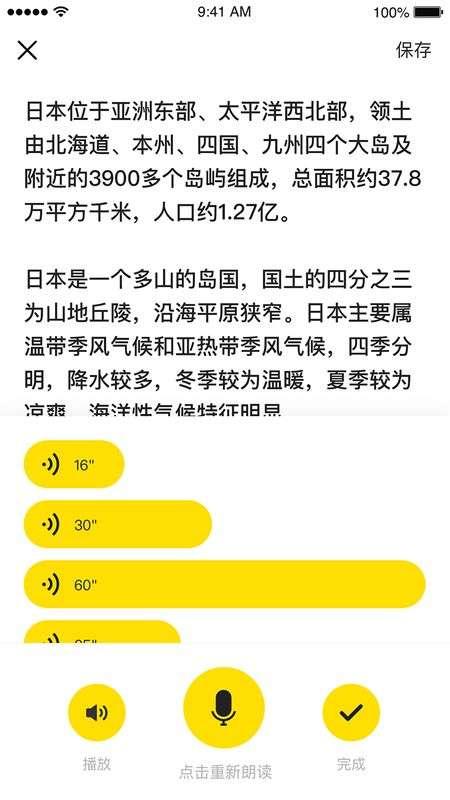 猩听译app