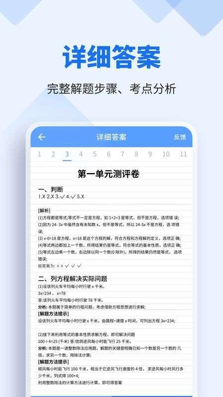 懒人作业答案搜题帮app