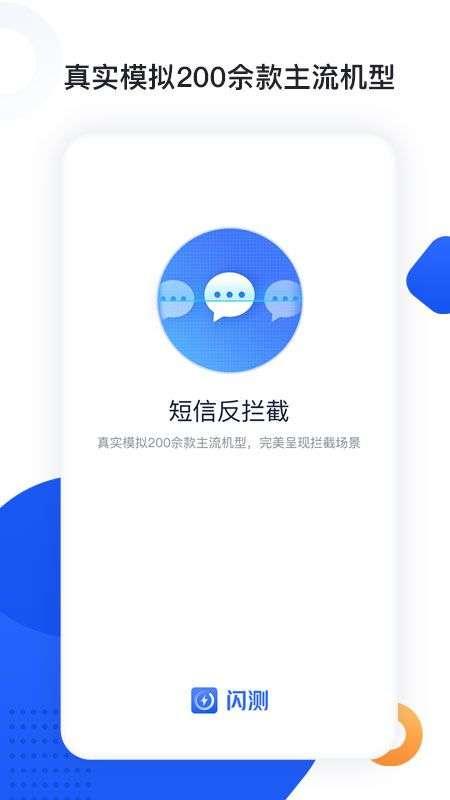 闪测app