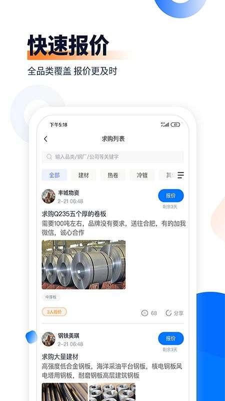 翼虎百应app