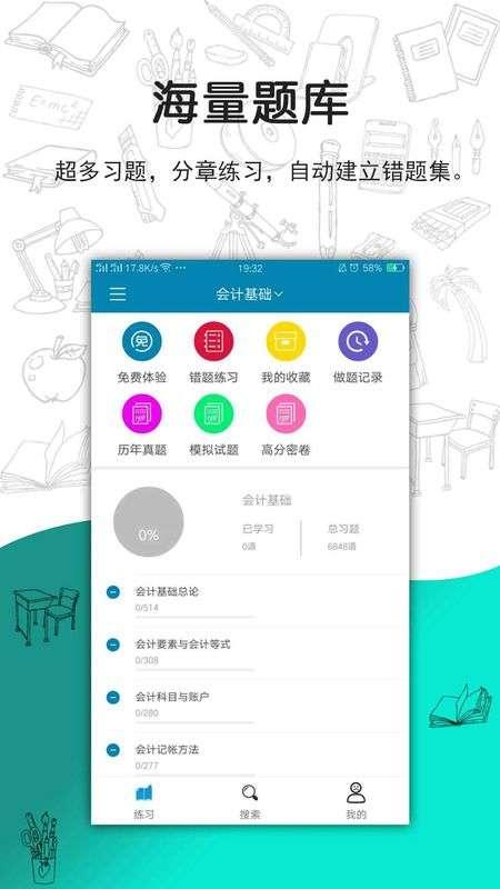 搜题宝app