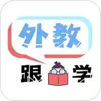 跟外教学app