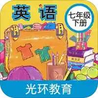 新标准英语七年级下册app