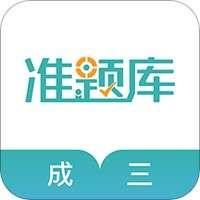 学位英语准题库app