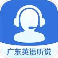 广东英语听说app