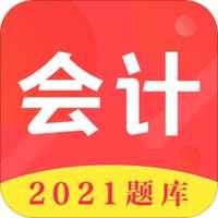会计师题库app