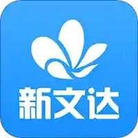 新文达app