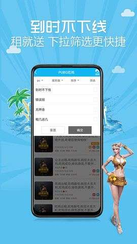 火影租号app