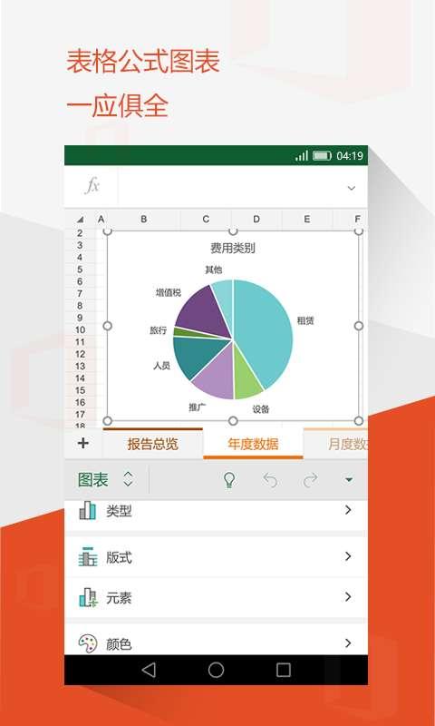 Office Mobileapp截图