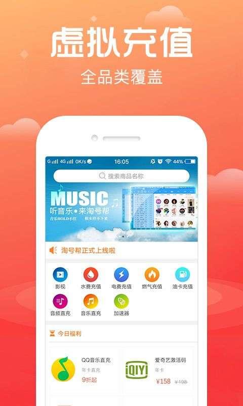 淘号帮app