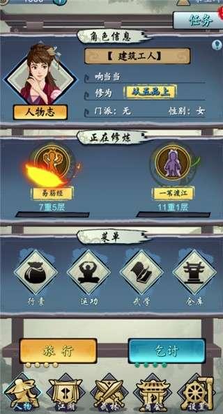旅行江湖单机版
