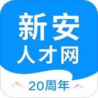 新安人才网app