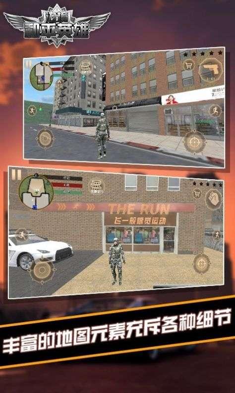 边境和平英雄官网版截图