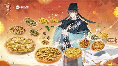 忘川风华录X必胜客联动主题餐厅上线!到店享美味领好礼!