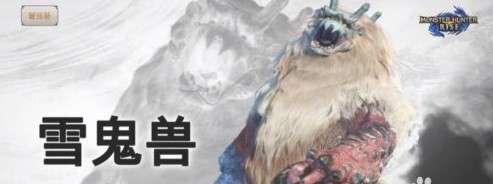 怪物猎人崛起破雪鬼兽背的武器推荐