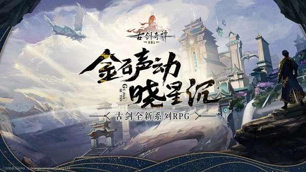 古剑奇谭木语人必养角色推荐 天梯榜角色强度排行