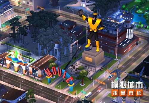 《模拟城市:我是市长》电影节建筑闪亮登场!