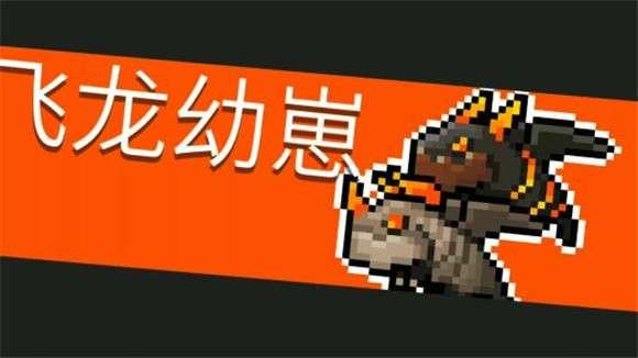 元气骑士隐藏宠物飞龙兑换码大全,2021最新隐藏宠物飞龙兑换码汇总