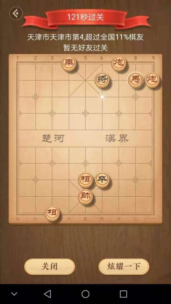天天象棋残局挑战247期攻略 残局挑战247期破解方法介绍