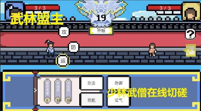 武林攒波防官网版